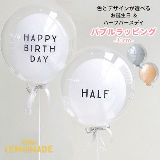 ゴシック体 HAPPY BIRTHDAY TO YOU & ハーフバースデイ HALF バブルラッピング 誕生日 バルーン  バブルバルーン【浮かせてお届け】風船 送料無料