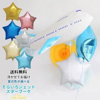 【送料無料】ひこうきのスターバルーンブーケ 【浮かせてお届け】 飛行機 ジェット機