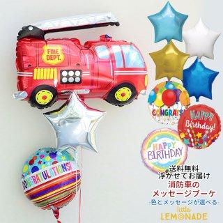 消防車のサブメッセージ付きスターブーケ【浮かせてお届け 送料無料】