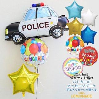 パトカーのサブメッセージ付きスターブーケ【浮かせてお届け 送料無料】男の子の誕生日の贈り物に