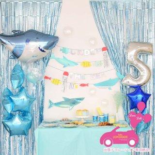 【デコデリ専用商品】アンダーザシー UNDER THE SEA パーティーセット【誕生日 男の子 海 サメ バースデー フィルムバルーン ゴム風船 デコデリ】
