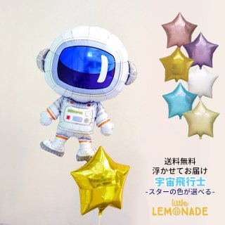 【送料無料】浮かせてお届け 宇宙飛行士&スターのバルーンブーケ Balloon 宇宙 星 男の子