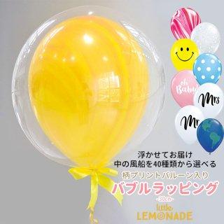 【送料無料】 浮かせてお届け バブルラッピング ドット アガット 柄プリント バルーン1個入り 色が選べる バブルバルーン