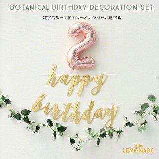 【メール便送料無料】ボタニカル バースデイ デコレーションセット BOTANICAL BIRTHDAY DECORATION SET【フェイクグリーン・ 数字バルーン・HBDガーランド】