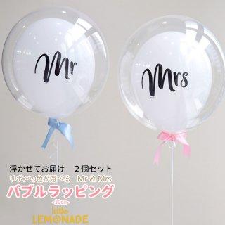 浮かせてお届け MR&MRS バルーン2個セット バブルラッピング バブルバルーン ウェディング ミスター&ミセス