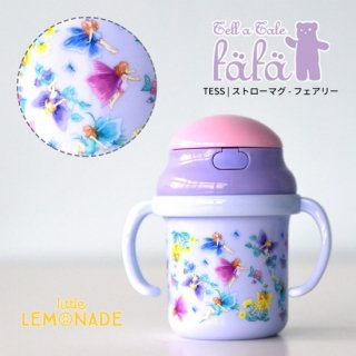 【fafa フェフェ】TESS | ストローマグ - フェアリー 妖精 230ml(6563-0002)