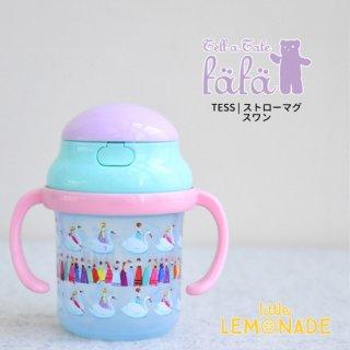 【fafa フェフェ】TESS | ストローマグ - スワン(白鳥)230ml(6591-0003-g1)