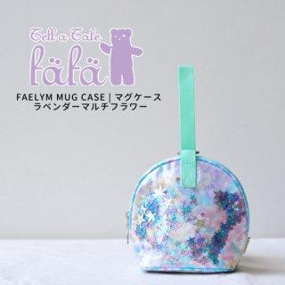 【fafa フェフェ】FAELYM MUG CASE | マグケース - ラベンダーマルチフラワー( 5385-0002)