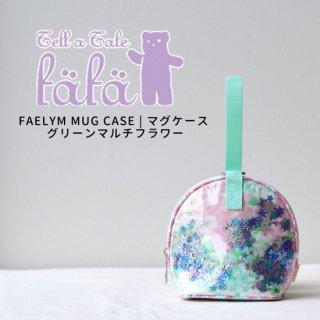 【fafa フェフェ】FAELYM MUG CASE | マグケース - グリーンマルチフラワー( 5385-0002)