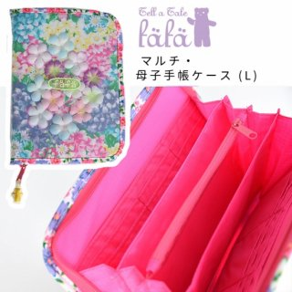 【fafa フェフェ】MICHALINA| マルチ・母子手帳ケース (L) - マルチフラワー(5265-0007-g1)