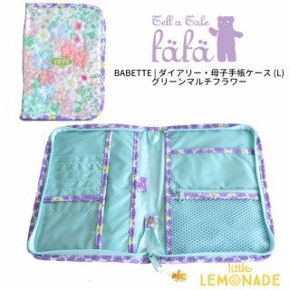 【fafa フェフェ】BABETTE | ダイアリー・母子手帳ケース (L) - グリーンマルチフラワー(5277-0001)