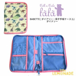 【fafa フェフェ】BABETTE | ダイアリー・母子手帳ケース (L) - ダイナソー(5261-0002)