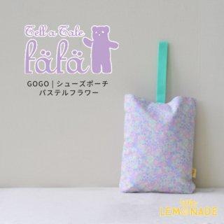 【fafa フェフェ】GOGO | シューズポーチ -  パステルフラワー(6587-0001NX)