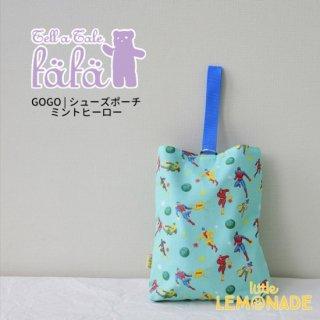 【fafa フェフェ】GOGO | シューズポーチ - ミントヒーロー(6257-0006NX)