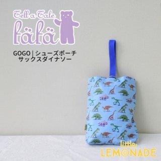 【fafa フェフェ】GOGO | シューズポーチ - サックスダイナソー(6291-0002NX)