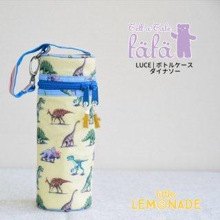 【fafa フェフェ】LUCE | ボトルケース - ダイナソー(恐竜)(5491-0001)
