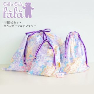 【fafa フェフェ】CAMILLA | 巾着セット - ラベンダーマルチフラワー(6377-0001-g4)