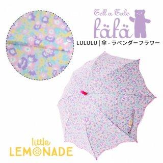 【fafa フェフェ】LULULU | 傘 - ラベンダー フラワー 50cm(6883-0002)