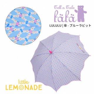 【倉庫】【fafa フェフェ】】LULULU | 傘 - ブルーラビット 50cm(6865-0002-g4)