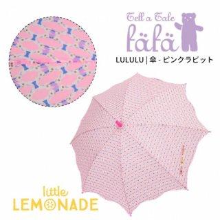 【fafa フェフェ】LULULU | 傘 - ピンクラビット 傘 50cm(6865-0002-g1)