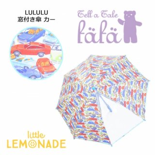 【fafa フェフェ】LULULU | 窓付き傘 カー 45cm 車柄(61-0003-g1)