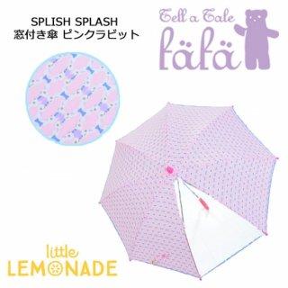 【fafa フェフェ】SPLISH SPLASH | 窓付き傘 - ピンクラビット45cm(6853-0002)