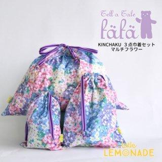 【fafa フェフェ】KINCHAKU | 3点巾着セット - マルチフラワー(6355-0005-g3)