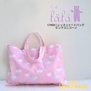【fafa フェフェ】CYNDI | レッスントートバッグ - ピンクユニコーン(6191-0018)