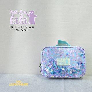 【fafa フェフェ】ELIN | オムツポーチ - ラベンダー(6291-0003-g1)