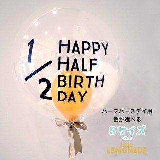 【送料無料】ハーフバースデイ 色が選べる バブルバルーン スモールサイズ リボン付き 浮かせてお届け 透明バルーン 1/2 HALF BIRTHDAY