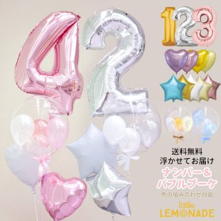 【送料無料】 ミドルサイズ ナンバー&バブル バルーンブーケ  4個セット 浮かせてお届け 数字