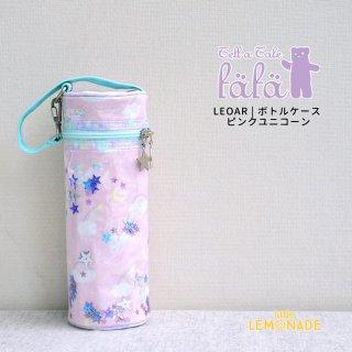 【fafa フェフェ】LEOAR | ボトルケース - ピンク ユニコーン(5591-0001)