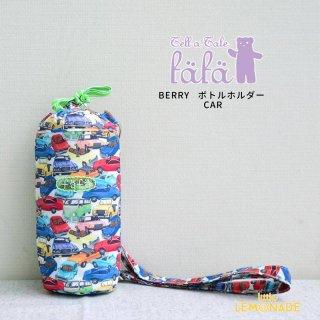 【fafa フェフェ】BERRY | ボトルホルダー - カー(5757-0001)