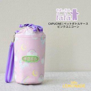 【fafa フェフェ】CAPUCINE | ペットボトルケース - ピンクユニコーン(5593-0001-g2)