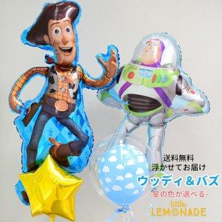 【送料無料】浮かせてお届け トイストーリーセット ウッディ&バズ&クラウド バブルラッピング バルーンブーケ TOY STORY Balloon