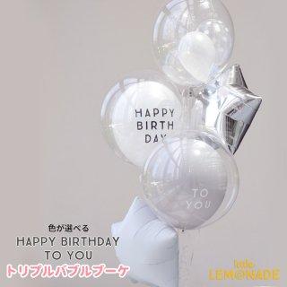 【浮かせてお届け】バブルバルーン & HAPPY BIRTHDAY TO YOU トリプルバブルブーケ 5個セット ハーフバースデー 1歳 【送料無料】