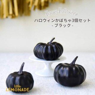 ハロウィン パンプキンアソート/ブラック 3コ入  かぼちゃ 飾り  Helloween(HW000260-020)