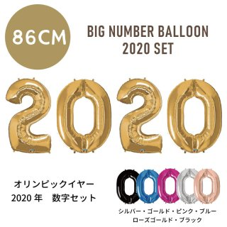 【2020年 飾り】約90CM ビックナンバー バルーン オリンピック 数字セット ゴールド シルバー ローズゴールド ブラック ブルー ピンク