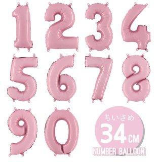 【数字の風船】スモール 34CM ナンバーバルーン 【パステルピンク】 誕生日 バルーン 数字 【メール便発送可】