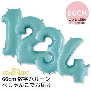 【ガスなし】66CM ミドルサイズのナンバーバルーン パステルブルー ぺしゃんこでお届け