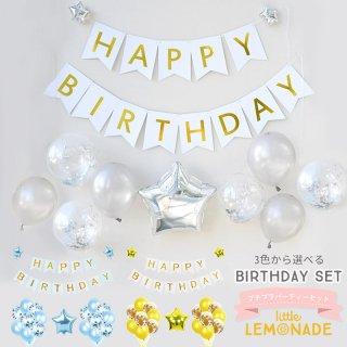【メール便送料無料】3色から選べる! プチプラ パーティーセット  シルバー/ブルー/イエロー  バースデイ 4点セット HAPPY BIRTHDAY+ コンフェッティバルーン + 星の形の風船