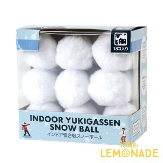 インドア用 スノーボール 雪ボール 18個セット 雪合戦 (NMXK3919)