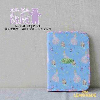 【fafa フェフェ】MICHALINA | マルチ・母子手帳ケース(L) - ブルーシンデレラ(5295-0001)
