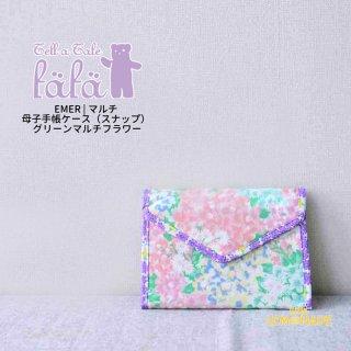 【fafa フェフェ】EMER | マルチ・母子手帳ケース(スナップ) - グリーンマルチフラワー(5277-0004)