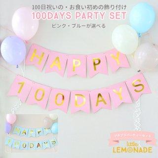 【メール便送料無料】プチプラ パーティーセット 100日祝い 飾り付けセット ピンク/ブルー ガーランド+バルーン お食い初め HAPPY 100 DAYS 2点セット