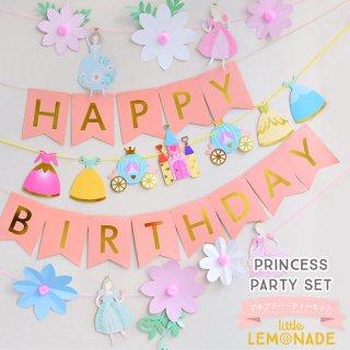 【送料無料】 プチプラ パーティーセット ピンク プリンセスガーランド3種セット HAPPY BIRTHDAY 女の子