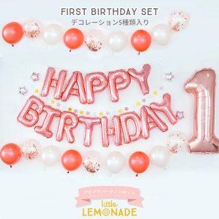 【送料無料】 プチプラ パーティーセット ローズゴールド ファーストバースデイ 6点セット 大きな1のバルーン + HAPPY BIRTHDAY + コンフェッティバルーン 1歳 バースデー