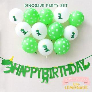 【送料無料】プチプラ パーティーセット ポップな恐竜 バースデイ 2点セット HAPPY BIRTHDAYガーランド + プリントバルーン 男の子 ダイナソー バースデー