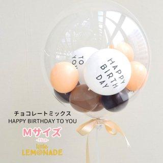 無地 Mサイズ HAPPY BIRTHDAY TO YOU チョコレートミックス バブルバルーン リボン付き【浮かせてお届け】 誕生日 バルーン 風船  バルーン電報 送料無料