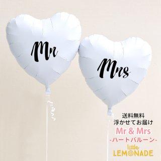 【送料無料】浮かせてお届け Mr&Mrs ホワイトハートバルーンセット アイブレックス 18インチ バルーンブーケ ミスターアンドミセス